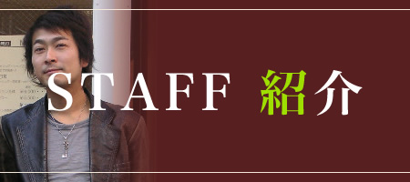 STAFF 紹介